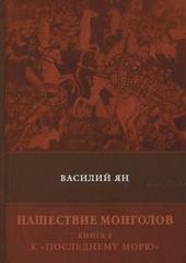 Нашествие монголов. Книга 3. К