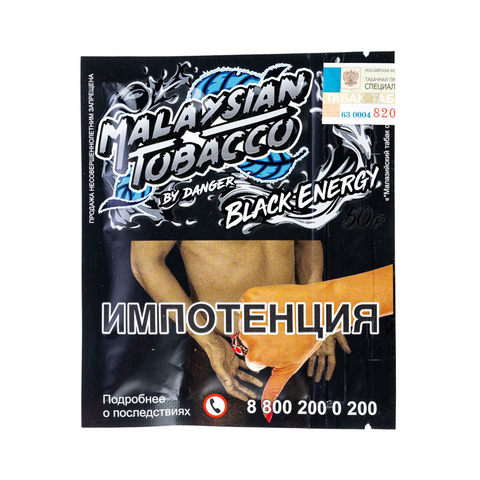 Табак Malaysian Tobacco 50 г Black Energy (Энергетик, Черника)