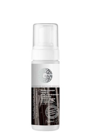 Белита М GALACTOMYCES Skin Glow Essentials Пенка для умывания 150г