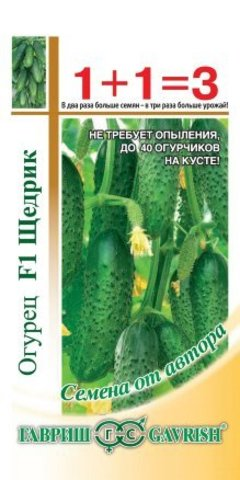 Огурец Щедрик F1 серия 1+1/20 шт. пикуль автор.