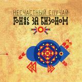 Несчастный Случай / Гоняясь За Бизоном (CD)