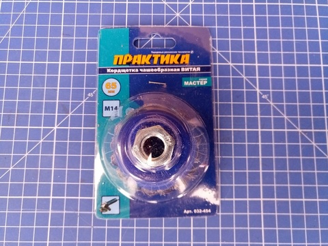 Кордщетка для МШУ чашеобразная витая ПРАКТИКА  65 мм М14 (1шт.) блистер (032-454)