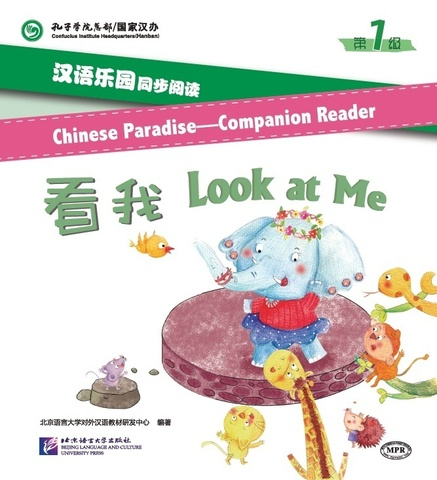 Chinese Paradise—Companion Reader (Level 1): Look at Me