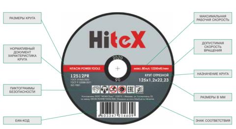 Абразивный отрезной диск 355х3,5х25,4  HiteX А24-RBF/41
