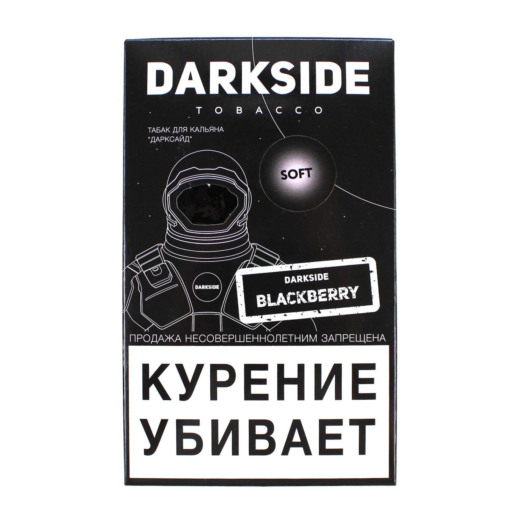 Табак для кальяна Dark Side Soft 100 гр. Blackberry