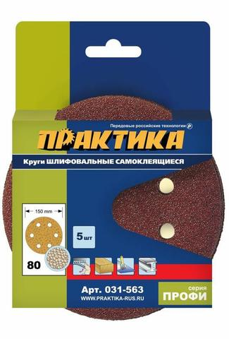 Круги шлифовальные на липкой основе ПРАКТИКА 6 отверстий,  150 мм P 80  (5шт.) картонный п (031-563)