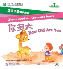 Chinese Paradise—Companion Reader (Level 1): How Old  Are You