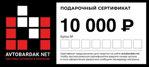 Подарочный сертификат (10 000 руб)
