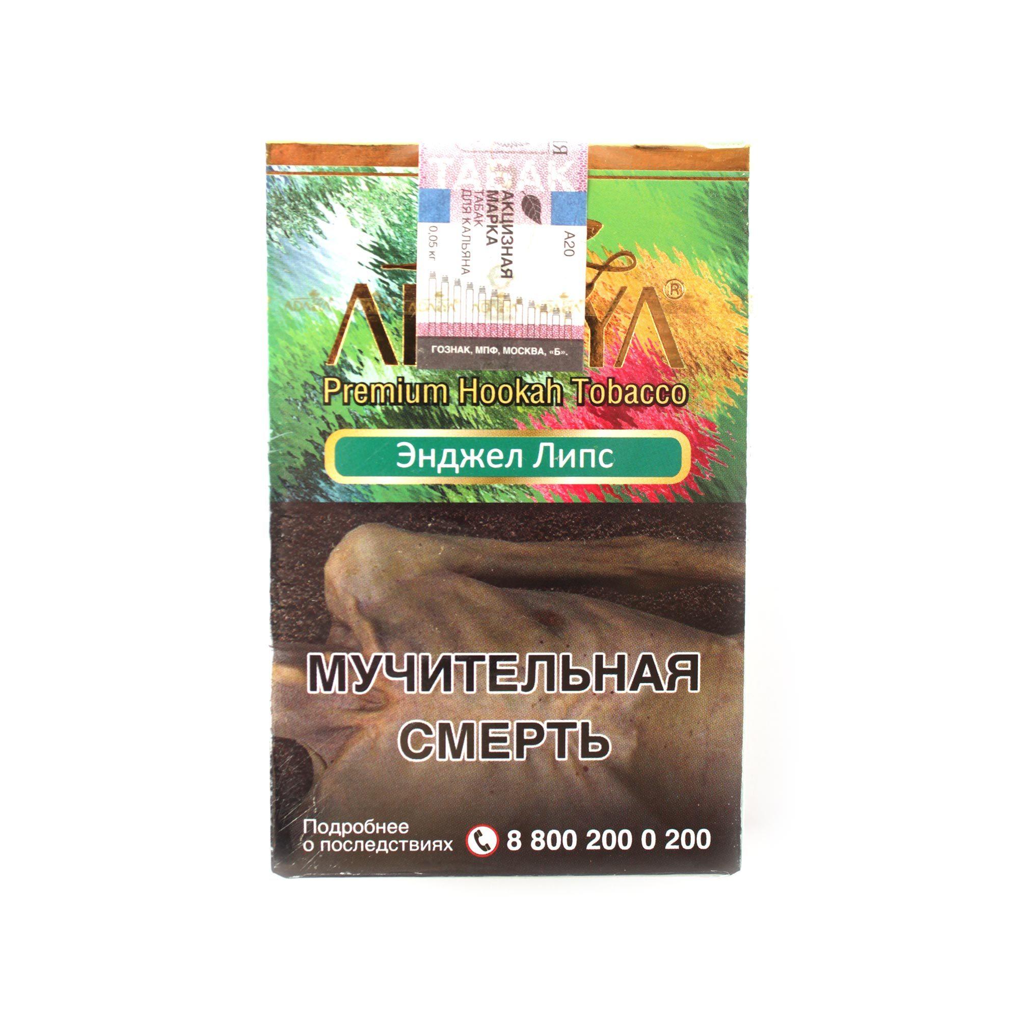 Табак для кальяна Adalya Angels Lips 50 гр