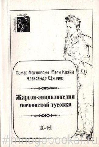 Жаргон-энциклопедия московской тусовки