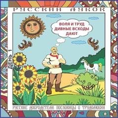 Магнитный набор   «Русские добродетели:  Пословицы о трудолюбии»