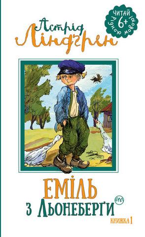 Еміль з Льонеберги. Книжка 1
