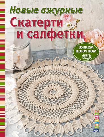"""Книга """"Новые ажурные скатерти и салфетки: Вяжем крючком"""""""