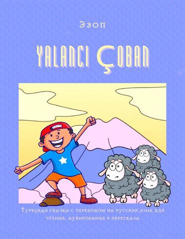 YALANCI ÇOBAN. Турецкая сказка с переводом на русский язык для чтения, аудирования и пересказа