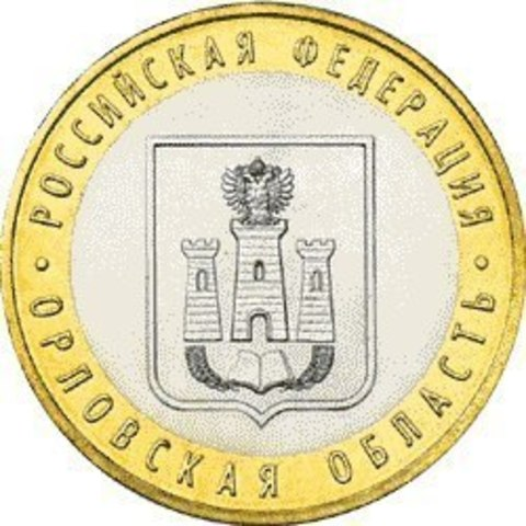 10 рублей Орловская область 2005 г. UNC