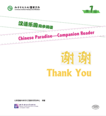 Chinese Paradise—Companion Reader (Level 1): Thank You