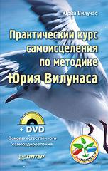Практический курс самоисцеления по методике Юрия Вилунаса (+ DVD Основы естественного самооздоровления)