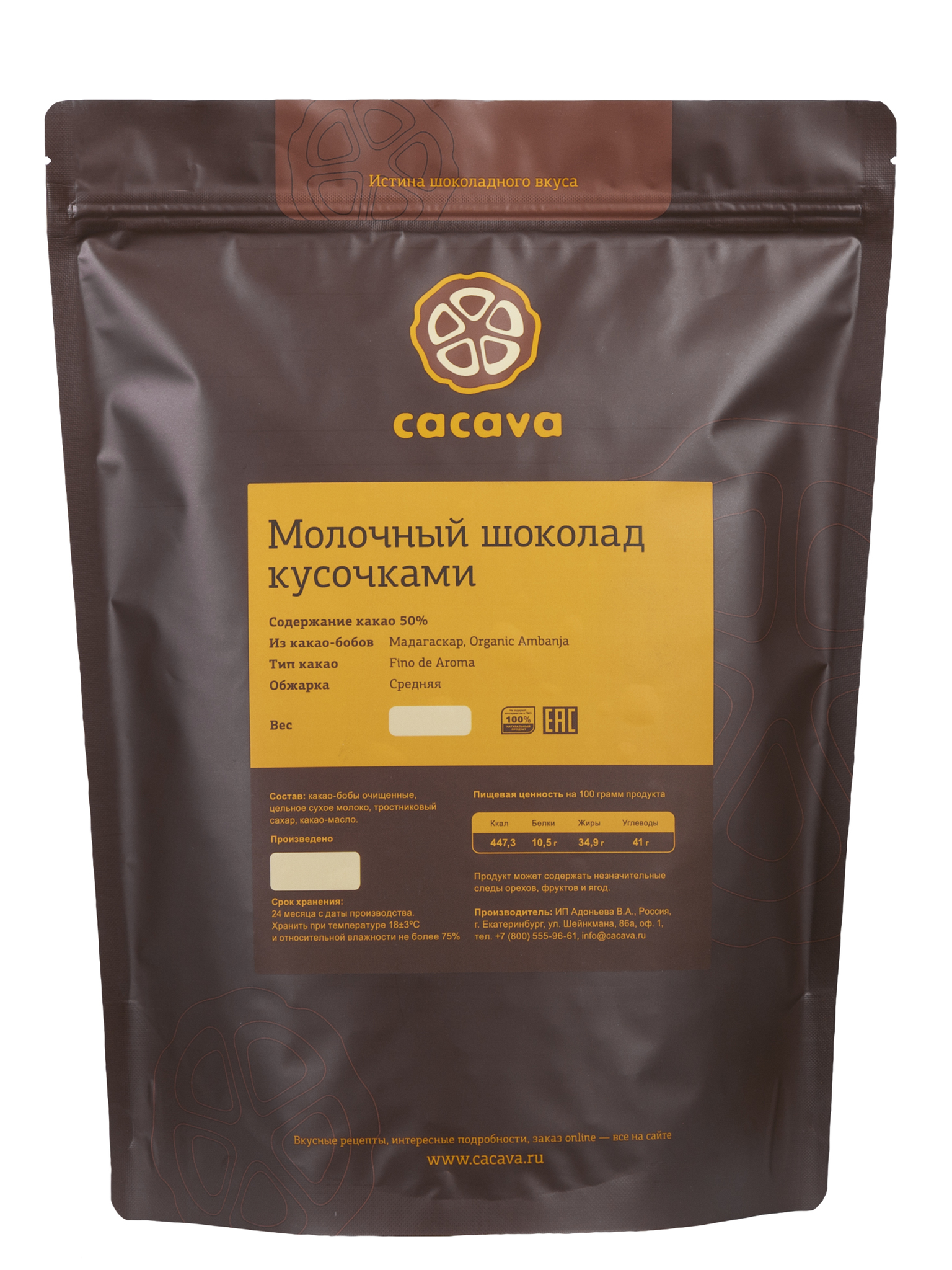 Молочный шоколад 50 % какао (Мадагаскар), упаковка 1 кг