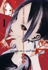 Госпожа Кагуя: В любви как на войне. Любовная битва двух гениев. Том 1 (Б/У)