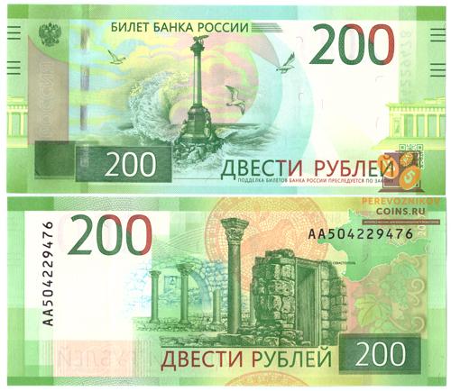 200 рублей банкнота РФ 2017 год. Серия АА. UNC