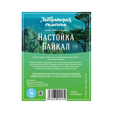 "Набор трав и специй ""Байкал"""