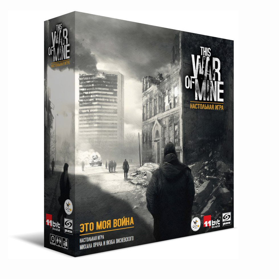 Настольная игра Это моя война (This War of Mine)