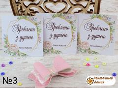 Набор бирочек Зроблено з душею №3 квадратных с цветами (10шт)