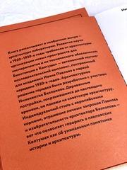 Биостанция Ивана Павлова