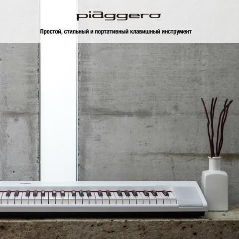 Цифровые пианино Yamaha NP-32