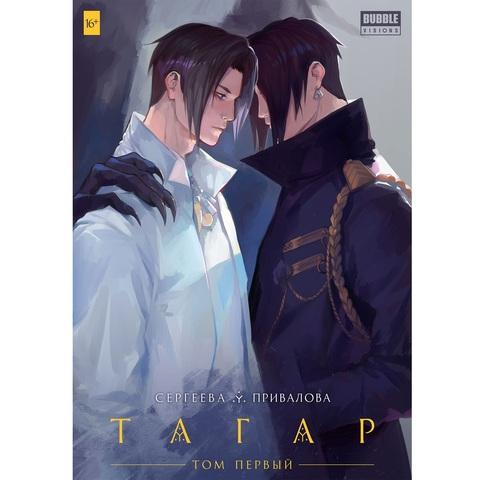 Тагар (Новая обложка)
