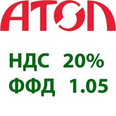 Обновление НДС 20% и ФФД 1.05 для онлайн-касс АТОЛ