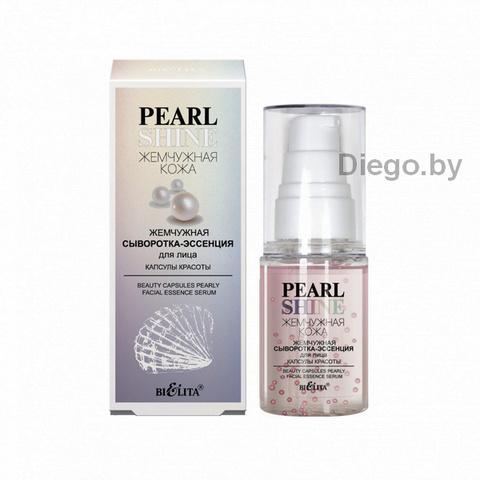 Жемчужная сыворотка-эссенция для лица «Капсулы красоты» , 30 мл ( Жемчужная кожа. Pearl Shine )