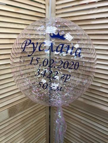 Шар bubble #00206
