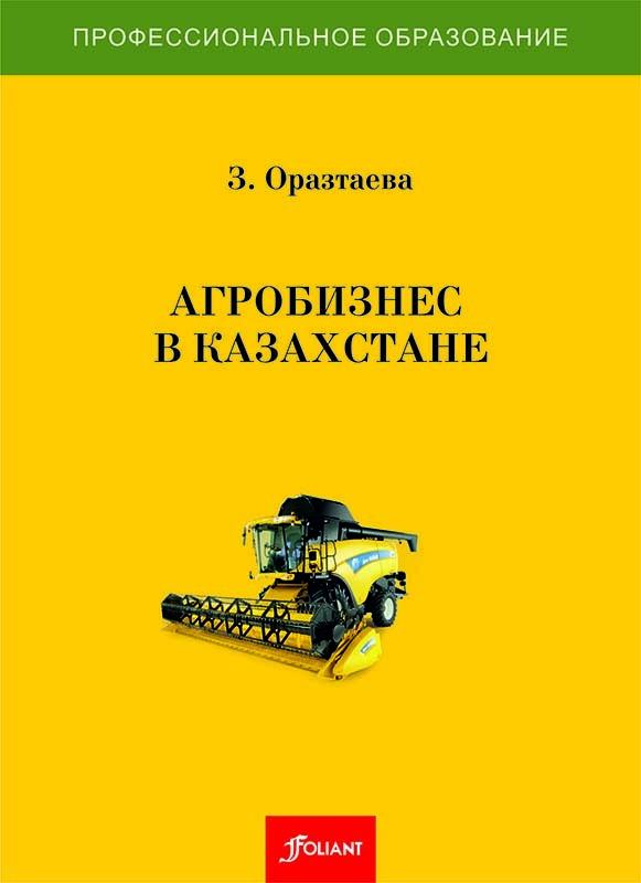 Агробизнес в Казахстане