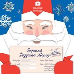 Написать письмо Деду Морозу БЕСПЛАТНО на Новый год 2021