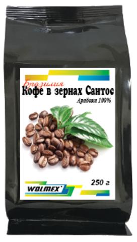 Кофе в зернах Бразилия Сантос, обжаренный,Wolmex, 250 гр