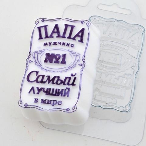Пластиковая форма для шоколада муж. Надпись