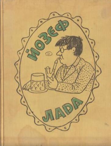 Йозеф Лада. Книга о художнике