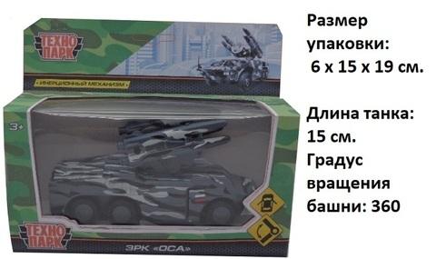 Модель мет. SB-17-39-A(GY)-WB ЗРК Оса сер. камуф.