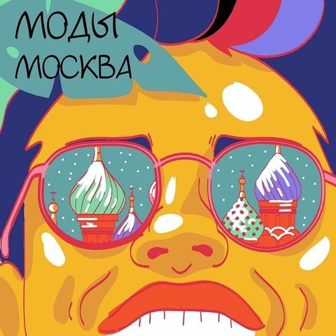 МОДЫ – Москва (2020) (Single) (Digital)