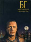 Борис Гребенщиков / The Long Way Home (2DVD)