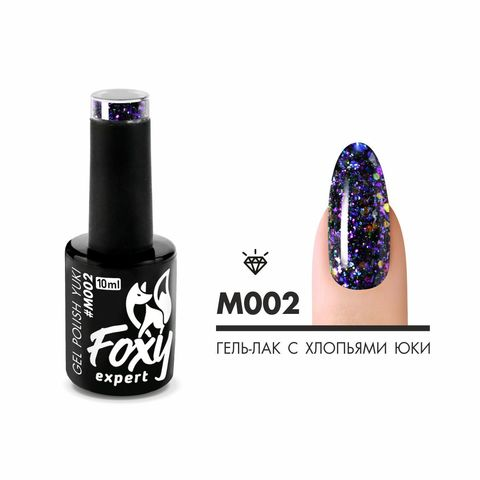 Гель-лак c хлопьями юки (Gel polish YUKI) #M002, 10 ml