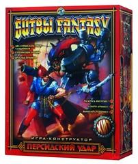 Набор Битвы Fantasy «Персидский удар»