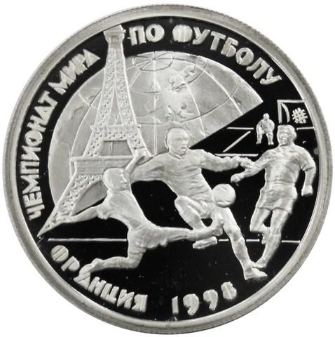 "1 рубль 1997 год ""ЧМ по футболу Франция 1998"""