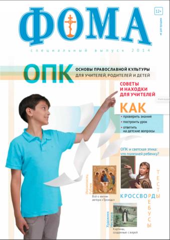 Основы православной культуры. Спецвыпуск журнала