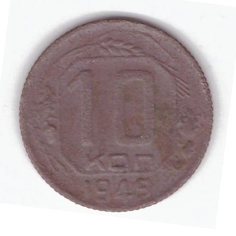 10 копеек 1949 года. VG- №2
