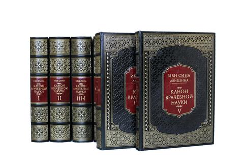 Абу Али Ибн Сина (Авиценна). Канон врачебной науки (в 6-ти томах)
