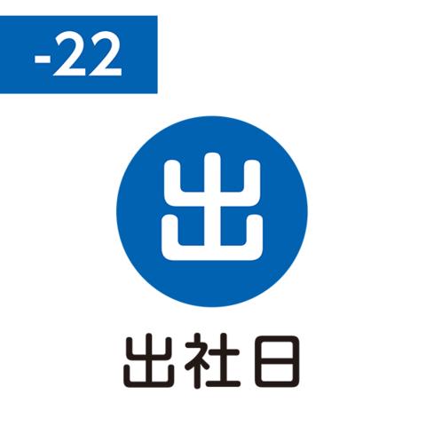 Pilot FriXion Stamp SPF-12-22L (出社日 / shussha-bi / рабочий день)