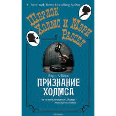 Признание Холмса