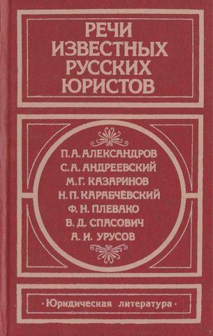 Речи известных русских юристов